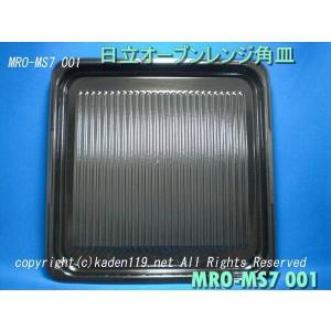 黒皿(MRO-MS7-001)日立オーブンレンジ用|kaden119-parts-store