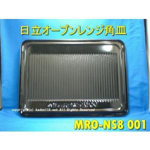 黒皿(MRO-NS8-001)日立オーブンレンジ用|kaden119-parts-store