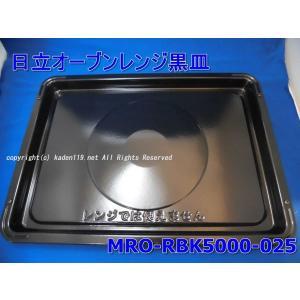 黒皿(MRO-RBK5000-025)日立オーブンレンジ用|kaden119-parts-store