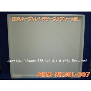 テーブルプレート皿(MRO-SK201-007)日立オーブンレンジ用|kaden119-parts-store