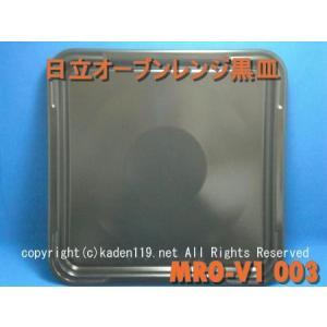 黒皿(MRO-V1-003)日立オーブンレンジ用|kaden119-parts-store