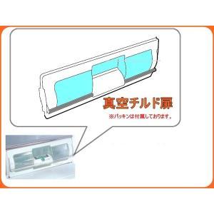 日立-HITACHI真空チルドトビラ:R-F440E-385|kaden119-parts-store