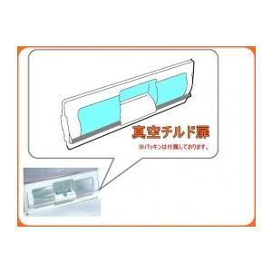 日立-HITACHI真空チルドトビラ:R-FR48M5-385|kaden119-parts-store