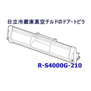 日立-HITACHI真空チルドトビラ:R-S4000G-210|kaden119-parts-store