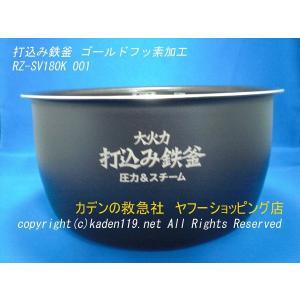 日立/HITACHI炊飯器用内釜(ウチカマ・ウチナベ)(RZ-SV180K-001)【1升炊き用】|kaden119-parts-store