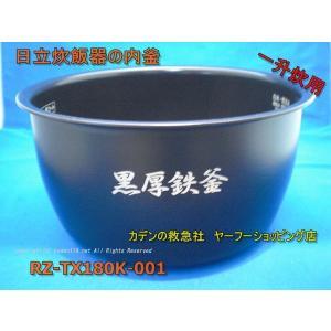 日立/HITACHI炊飯器用内釜(ウチカマ・ウチナベ)(RZ-TX180K-001)【1升炊き用】|kaden119-parts-store