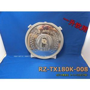 日立炊飯器加熱板(内フタ)【1升】RZ-TX180K-008|kaden119-parts-store