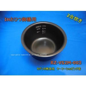 日立IHおひつ御膳用内釜(ウチカマ・ウチナベ)(RZ-VS2M-003)【2合升炊き用】|kaden119-parts-store