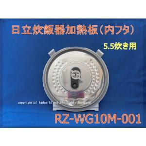 日立-HITACHI炊飯器加熱板(内フタ)【5.5合】(RZ-WG10M-001)|kaden119-parts-store