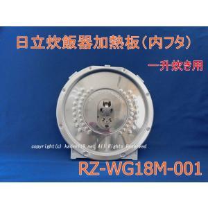 日立炊飯器加熱板(内フタ)【1升】RZ-WG18M-001|kaden119-parts-store