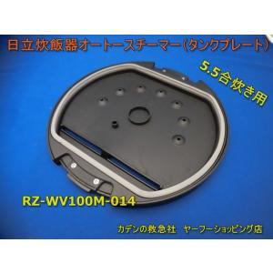 日立-HITACHI炊飯器タンクプレート(オートスチーマー)【5.5合炊用】RZ-WV100M-014|kaden119-parts-store