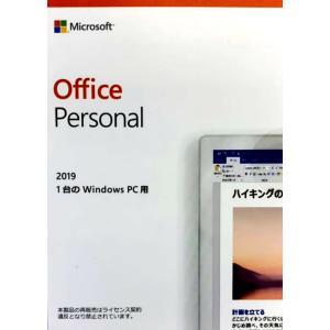 【新品未開封・送料無料】Microsoft Office Personal 2019 OEM版|kaden