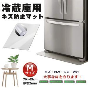 冷蔵庫マット 透明マット Mサイズ 65cmx70cm 冷蔵庫用 キズ防止マット 傷防止 傷 凹み ...