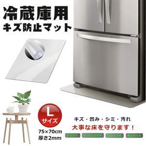 冷蔵庫マット  透明マット Lサイズ 70cmx75cm 冷蔵庫用 キズ防止マット 傷防止 凹み P...