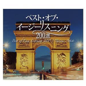 キングレコード ベスト・オブ・イージーリスニング 200選 CD10枚組 全200曲 NKCD-7844