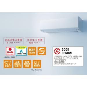 送料無料 ズバ暖霧ヶ峰 MSZ-XD2820S-W 三菱電機 MITSUBISHI  エアコン
