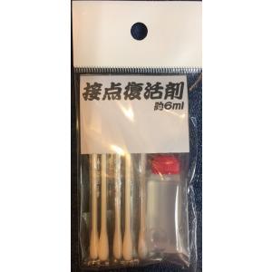 接点復活剤小分けセット(5ml)