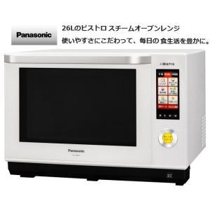 【あすつく】【簡易梱包】パナソニック オーブンレンジ NE-JBS652-W(豊穣ホワイト)26L|kadenselect