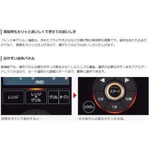 三菱 レンジグリル RG-HS1-W(ホワイト)ZITANG(時・短・具/ジタング)オーブンレンジ|kadenselect|04