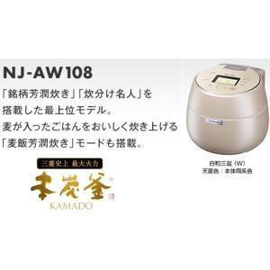 【あすつく】【簡易梱包】三菱 IHジャー炊飯器 本炭釜 NJ-AW108-W(白和三盆)5.5合炊き|kadenselect