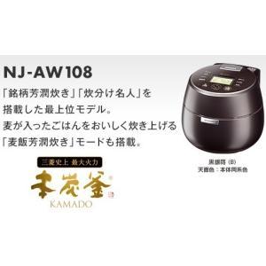 【あすつく】【簡易梱包】三菱 IHジャー炊飯器 本炭釜 NJ-AW108-B(黒銀蒔)5.5合炊き|kadenselect