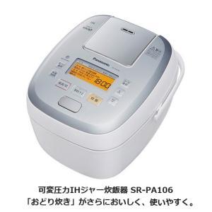 【あすつく】【簡易梱包】パナソニック 可変圧力IHジャー炊飯器「おどり炊き」 SR-PA106-W(ホワイト) 5.5合炊き|kadenselect