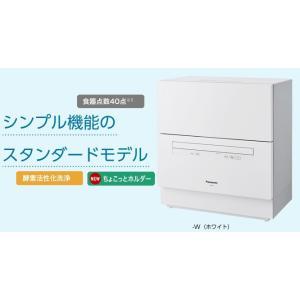 【簡易梱包】パナソニック 食器洗い乾燥機 NP-TM9-W(ホワイト) 食洗機|kadenselect
