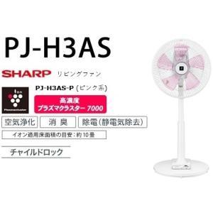 シャープ プラズマクラスター搭載 リビング扇風機 PJ-H3...