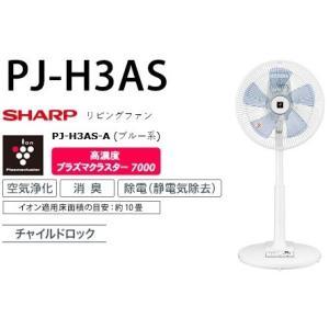 シャープ プラズマクラスター搭載 リビング扇風機 PJ-G3...