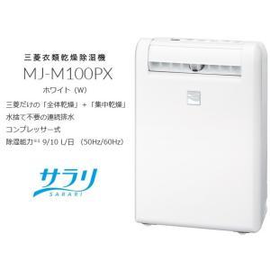 三菱 衣類乾燥除湿機 MJ-M100PX-W|kadenselect