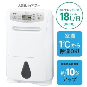 三菱電機 衣類乾燥除湿機 MJ-P180PX-W(ホワイト)コンプレッサー式 大容量18Lハイパワータイプ|kadenselect