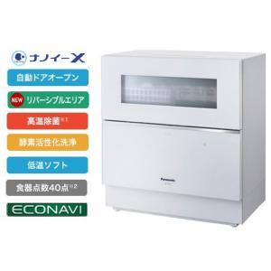パナソニック 食器洗い乾燥機 NP-TZ200-W