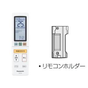 Panasonic エアコン純正リモコン ACRA75C00630X(保守部品) パナソニック|kadensentai
