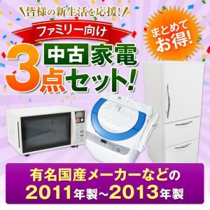 中古家電セット 国産2007〜2010年の中古家電3点 ファミリー向け 激安 冷蔵庫、洗濯機、レンジが安い...