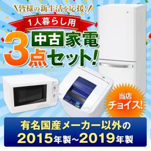 中古家電セット 一人暮らし 国産 海外10〜13年の中古家電3点 冷蔵庫、洗濯機、レンジが安い