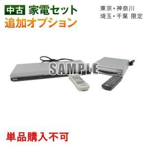 中古 DVDプレイヤー(リモコン付) 中古家電セットオプション