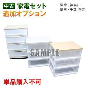 家電セットオプション 中古 生活家具 プラスチック衣装ケース 引き出し3段or4段新生活 一人暮らし 東京・埼玉・神奈川・千葉へ自社配達しますの写真