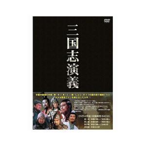 三国志演義 DVD4枚組 IPMD-001〔北海道・沖縄・離島 別途送料〕
