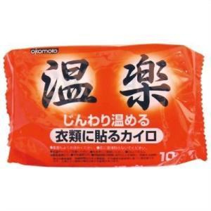 オカモト 4970520461635 カイロ/オカモト温楽 レギュラー 10コ入|kadenya