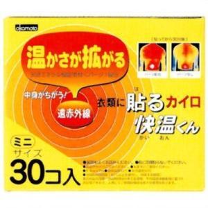 オカモト 4970520461413 カイロ/オカモト貼るカイロ 快温くん ミニ 30コ入|kadenya