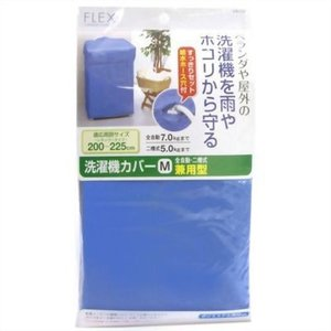 【納期目安:2週間】東和産業 4901983241427 フレックス 洗濯機カバー 兼用型 M 1枚入|kadenya