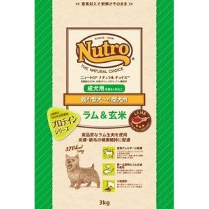 【納期目安:1週間】ニュートロ E339994H ニュートロ ナチュラルチョイス ラム&玄米 超小型犬-小型犬用 成犬用 3kg
