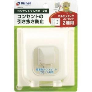 リッチェル E363732H リッチェル コ...の関連商品10