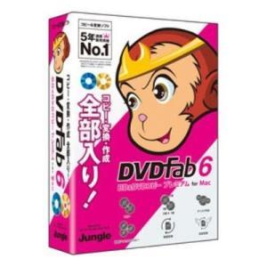 【納期目安:3週間】ジャングル 4540442044751 DVDFab6 BD&DVD コピープレミアムfor Mac JP004475 DVDFAB6B&DコピープレM-MAC