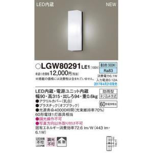 パナソニック LGW80291LE1 エクステリアライト|kadenya