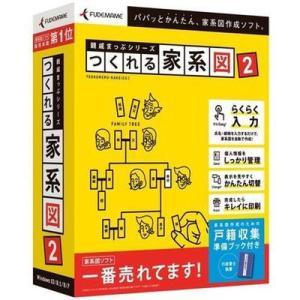筆まめ 0000214140 親戚まっぷシリーズ つくれる家系図 2