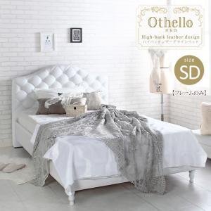 <title>スタンザインテリア jx40214wh Othello オセロ ベッドフレームのみ [宅送] ホワイトセミダブル</title>