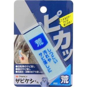 高儀 TKG-1079200 サビケシくん 荒 #60 (TKG1079200)