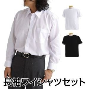 ds-193199 ホワイト長袖ワイシャツ2枚+ホワイト Tシャツ2枚+黒 Tシャツ1枚 LL 【 ...