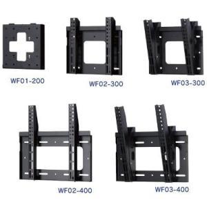 SDS エス・ディ・エス WF03-400 壁掛け金具 角度調整モデル (WF03400)